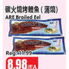 ARE Broiled Eel - $8.98