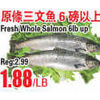 Fresh Whole Salmon - $1.88/lb