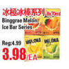 Binggrae Melon Ice Bar Series - $3.98